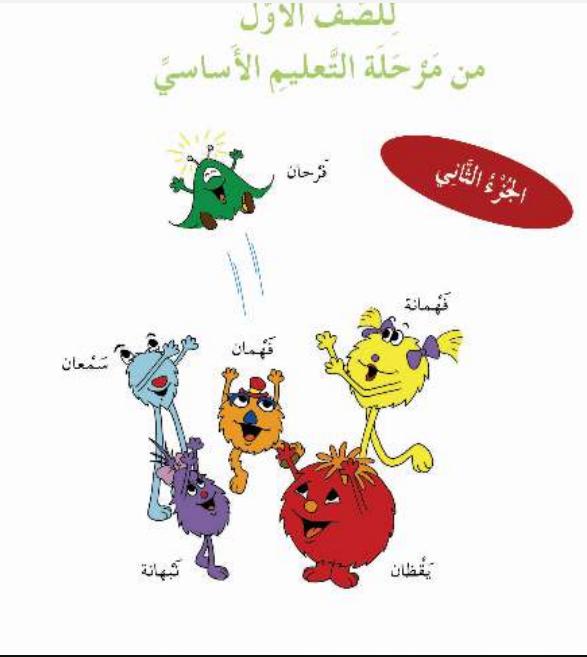 رياضيات سنغافورة بالعربي -الصف الاول الابتدائي