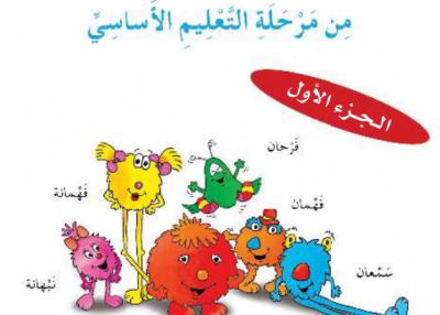 كتب تحميل منهج ليبيا رياضيات
