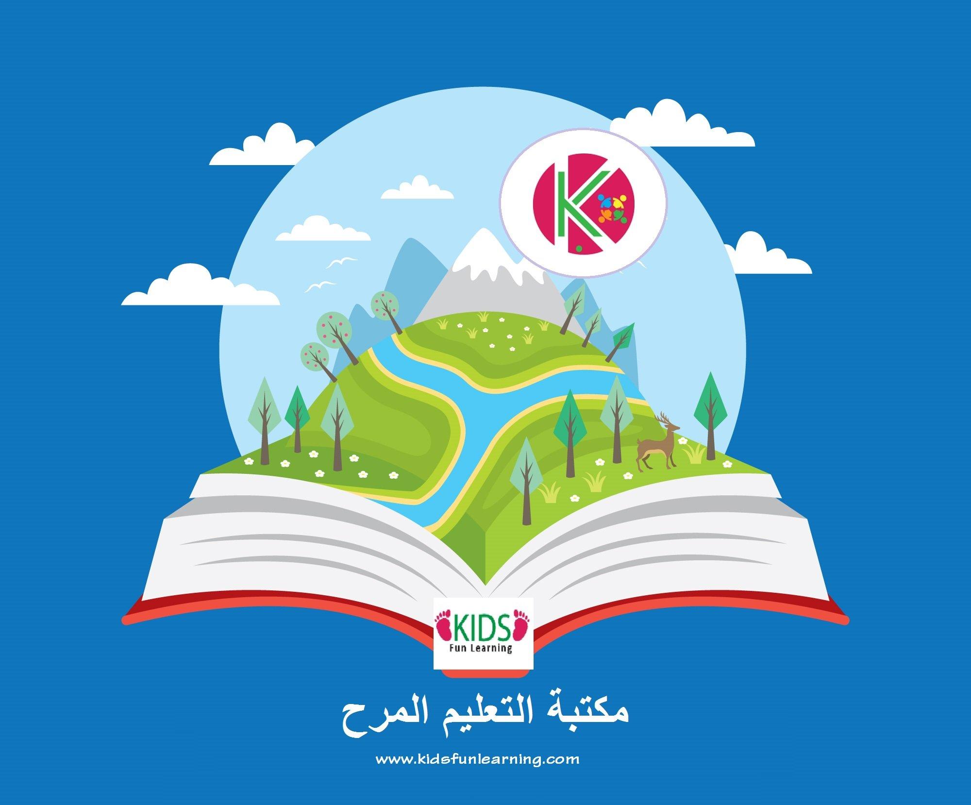 مكتبة التعليم المرح