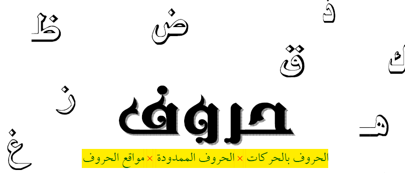 تعلم الحروف العربية-أروع ملزمة لتعلم الحركات والمدودوأشكال الحروف