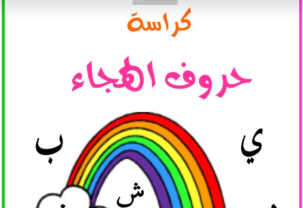 الحروف العربية منقطة-ملزمة كتابة الحروف