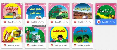 قصص أطفال للتحميل باللغة العربية