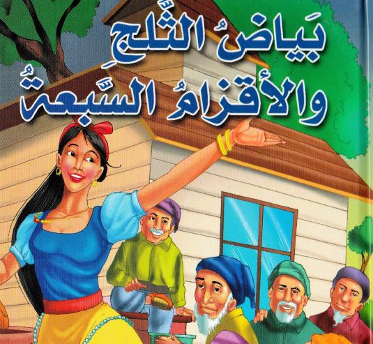 قصص اطفال-القصة الاولى سندريلا-قصص مصورة