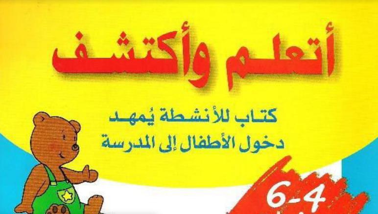 نشاطات الروضة-كتاب اعداد الاطفال وتمهيدهم لدخول المدرسة