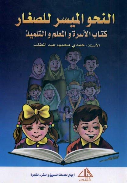 كتب  النحو الميسر للأطفال-كتب نحو للمبتدئين pdf
