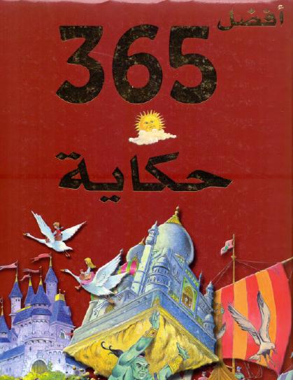 قصص اطفال قبل النوم-300 قصة مصورة للأطفال الجزء الأول