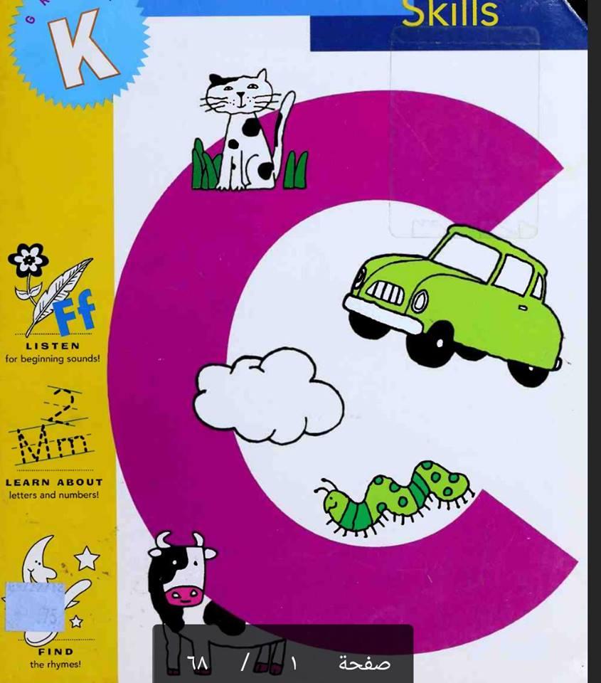 كتاب الحروف الانجليزية- حمل كتاب تعليم الاطفال مرحلة الحضانة