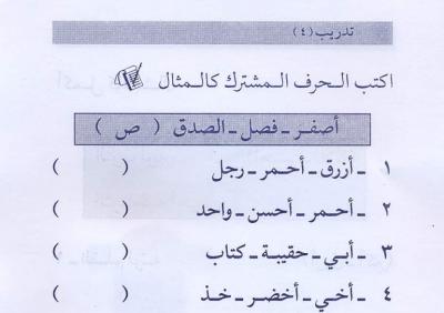 كتاب تعليم اللغة العربي للاطفال