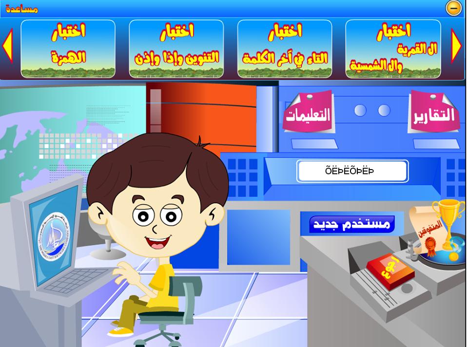 اسطوانه تفاعلية -برنامج تعليم اللغة العربية للاطفال مجانا