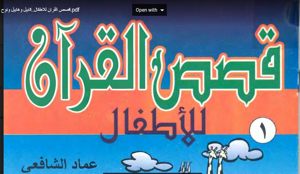 كتاب قصص القران للاطفال-قصص الانبياء