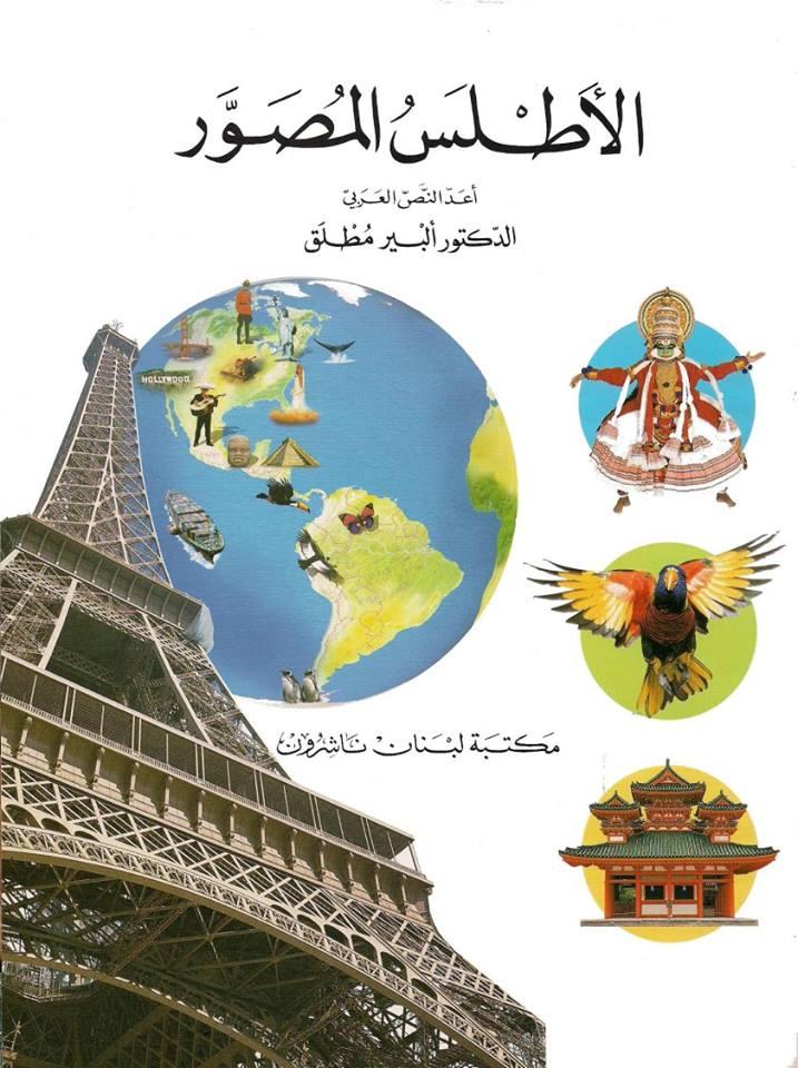 -كتاب مصور عن بلدان العالم وعادات الشعوب -الاطلس المصور-اطلس العالم