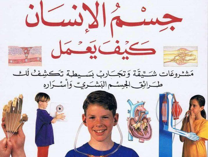 كتاب عن جسم الانسان بالعربي pdf