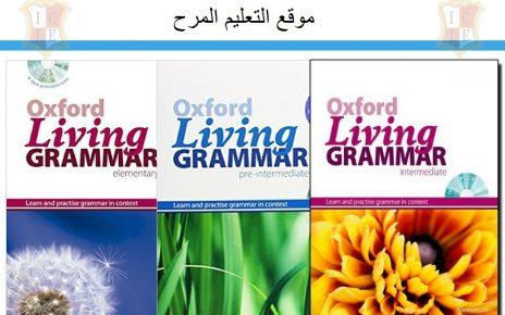 قواعد-اللغة-الانجليزية