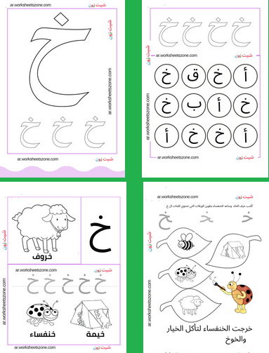 arabic alphabet pdf
