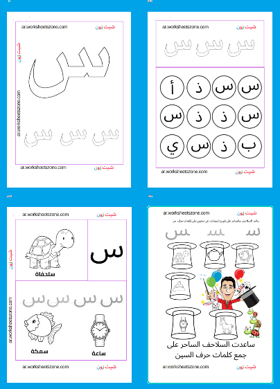Download Free Arabic Alphabet Worksheets For Preschoolers Pdf