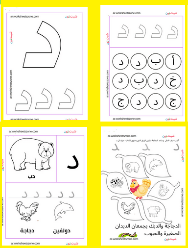 arabic worksheets for grade 1 pdf