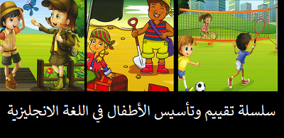 تعليم الانجليزي للاطفال المبتدئين