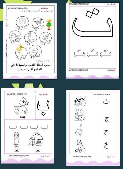 أوراق عمل الحروف العربية للاطفال pdf
