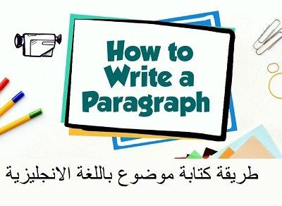 تعلم كيفية كتابة البرجراف