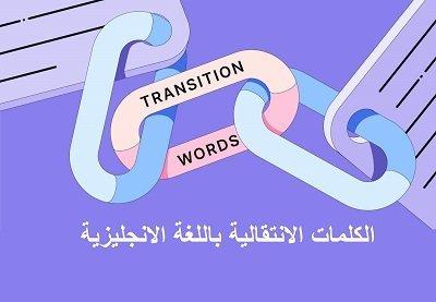 كيفية إستخدام الكلمات الانتقالية ولماذا؟